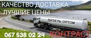 Продам Дизель Бензин Доставка Самовывоз Киев,  Киевская обл Оптовые цен