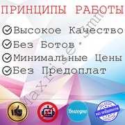 Продвижение Инстаграм,  лишь целевая аудитория. Киев.
