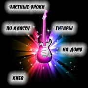Обучение игре на электро и шестиструнной гитаре. Частные уроки. Киев.