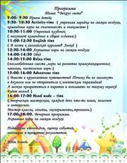 Дневной летний лагерь Киев, левый берег, Комфортаун, Позняки, Харьковский