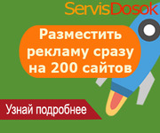 Размещение объявлений на 200 ТОП-медиа сайтах Украины. Все регионы