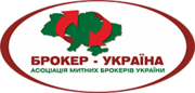 Брокерські послуги в Києві,  Брокер Київ,  Митний Брокер Київ,  Послуги м